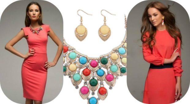 коралловые платья с чем носить: цветное объемное украшение