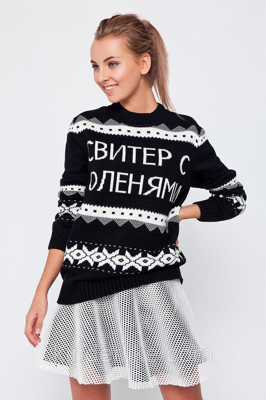 черный с белым свитер с надписью