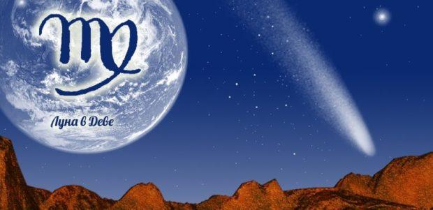 луна в деве