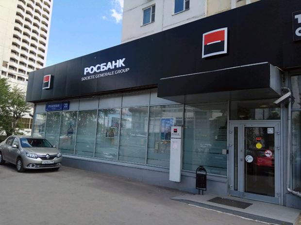банки дающие кредит пенсионерам до 75 - росбанк