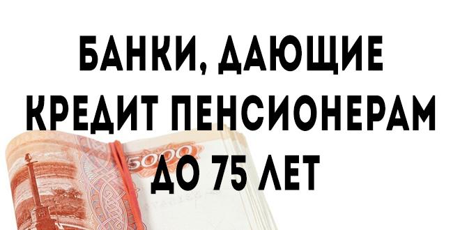 Какие банки выдают кредит наличными пенсионерам до 75 лет: работающим и неработающим